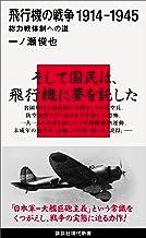 表紙: 飛行機の戦争 1914-1945 総力戦体制への道 (講談社現代新書) | 一ノ瀬俊也