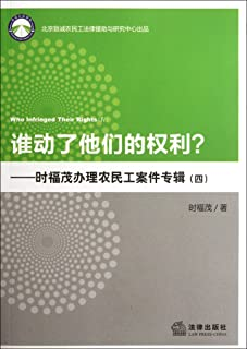 Who Infringed Their Rights - Shi Fumao Handling Peasant Worker Cases (Chinese Edition)