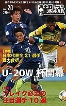 週刊 超ワールドサッカー! 第20号