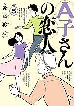 表紙: A子さんの恋人 5巻 (HARTA COMIX) | 近藤 聡乃