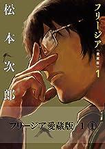 表紙: フリージア愛蔵版 1 (1) (ビームコミックス) | 松本 次郎