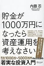 表紙: 貯金が1000万円になったら資産運用を考えなさい   内藤忍