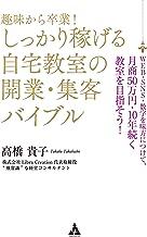 表紙: 趣味から卒業!しっかり稼げる自宅教室の開業・集客バイブル | 高橋貴子