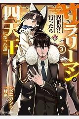 サラリーマンが異世界に行ったら四天王になった話 3 (ガルドコミックス) Kindle版