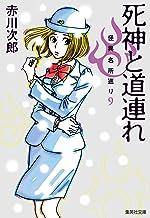 表紙: 死神と道連れ 怪異名所巡り9 (集英社文庫)   赤川次郎