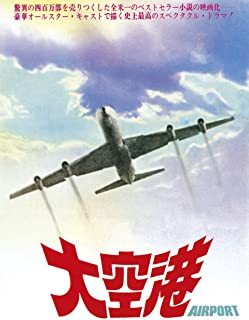 大空港 (1970) (字幕版)