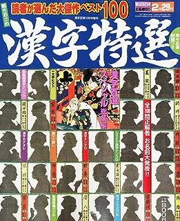 漢字特選 2011年 12月号 [雑誌]