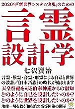 表紙: 言霊設計学 | 七沢賢治