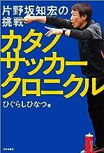 表紙: カタノサッカークロニクル 片野坂知宏の挑戦 | ひぐらしひなつ