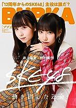 表紙: BUBKA(ブブカ) 2020年12月号電子書籍限定版「SKE48 井上瑠夏・野村実代 ver.」 [雑誌] | BUBKA編集部