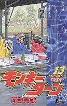 表紙: モンキーターン(13) (少年サンデーコミックス) | 河合克敏