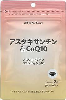ファイテン(phiten) アスタキサンチン&CoQ10