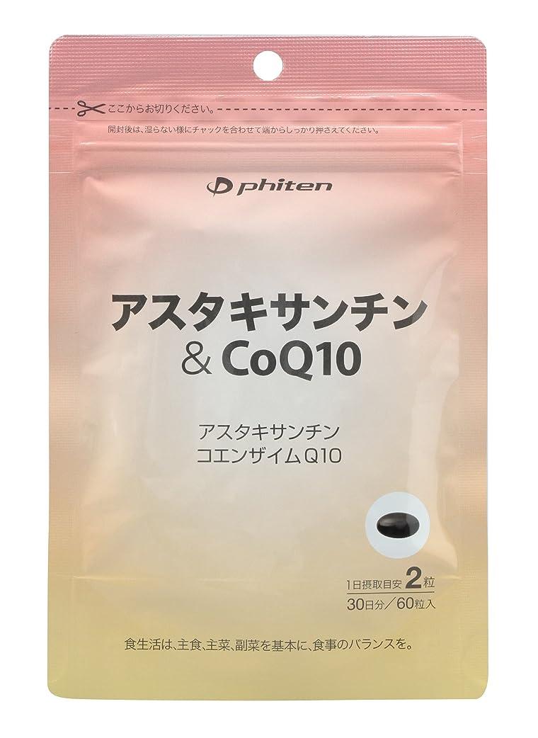ベッドちらつき世界の窓ファイテン(phiten) アスタキサンチン&CoQ10