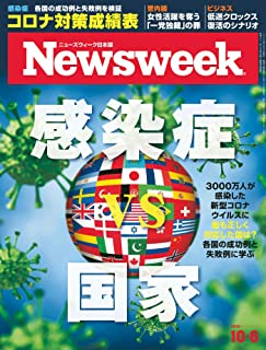 ニューズウィーク日本版 10/6号 特集 感染症VS国家