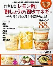 表紙: 作りおき「レモン酢」「酢しょうが」「酢タマネギ」でやせる!若返る!不調が治る! | 渥美真由美