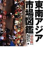 表紙: 東南アジア市場図鑑 植物篇 | 吉田よし子