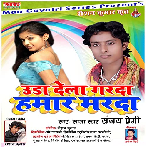 Hamar Marda Ho Hamar Marda by Sanjay Premi Sama Star on