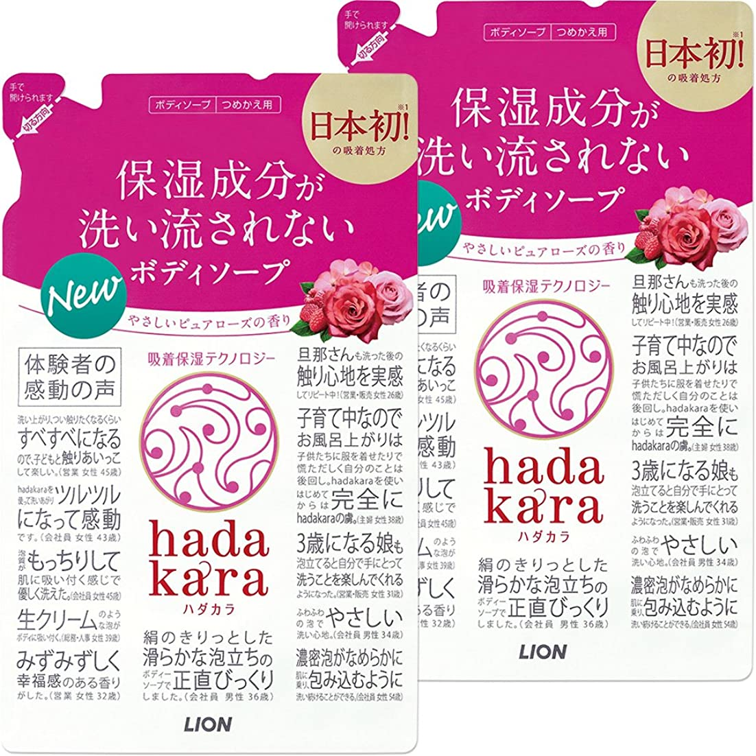ニックネーム法律により大【まとめ買い】hadakara(ハダカラ) ボディソープ ピュアローズの香り 詰め替え 360ml×2個パック