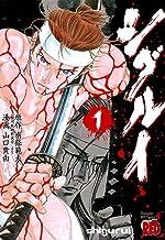表紙: シグルイ 1 (チャンピオンREDコミックス) | 南條範夫