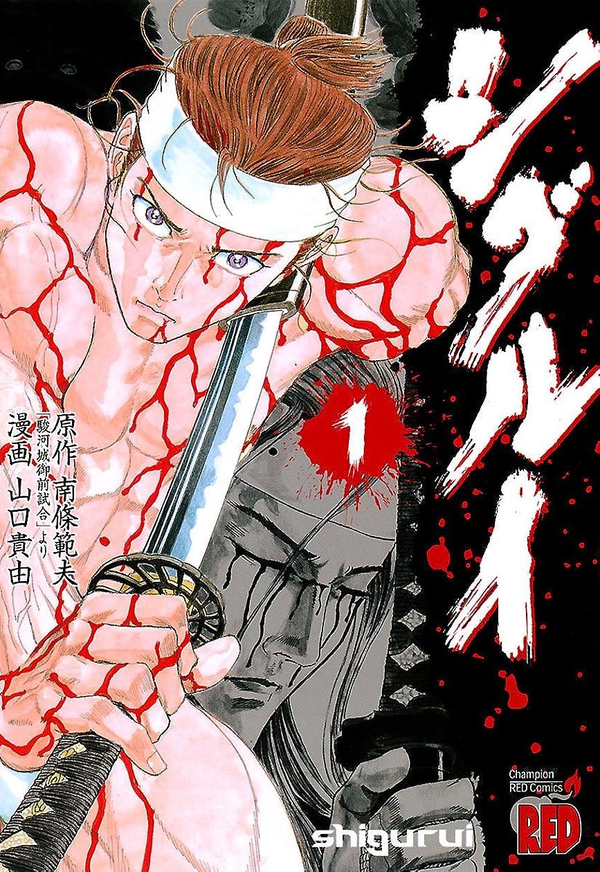 励起生きているレッドデートシグルイ 1 (チャンピオンREDコミックス)