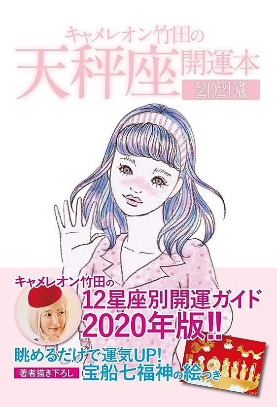 作るミリメーターブルキャメレオン竹田の開運本 2020年版 7 天秤座