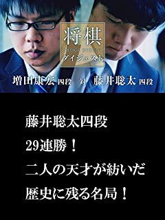 将棋ダイジェスト 藤井聡太四段 29連勝!二人の天才が紡いだ歴史に残る名局!