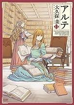 アルテ 11巻 (ゼノンコミックス)