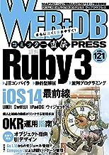 WEB+DB PRESS Vol.121