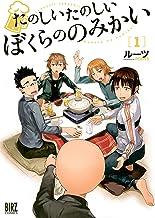 表紙: たのしいたのしいぼくらののみかい (1) (バーズコミックス) | ルーツ