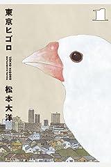 東京ヒゴロ(1) (ビッグコミックススペシャル) Kindle版