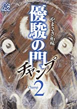 表紙: 優駿の門チャンプ 2 (プレイコミック・シリーズ) | やまさき拓味