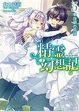 表紙: 精霊幻想記 5.白銀の花嫁 (HJ文庫) | Riv