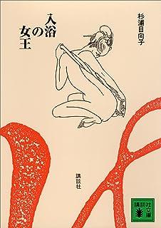 新装版 入浴の女王 (講談社文庫)