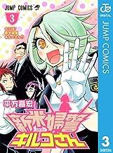 表紙: 新米婦警キルコさん 3 (ジャンプコミックスDIGITAL) | 平方昌宏