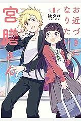 お近づきになりたい宮膳さん 1巻 (デジタル版ガンガンコミックスJOKER) Kindle版