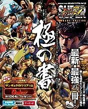 表紙: SUPER STREET FIGHTER IV ARCADE EDITION Ver.2012 極の書 アルカディアエクストラ (アルカディア編集部) | アルカディア編集部