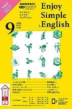 表紙: NHKラジオ エンジョイ・シンプル・イングリッシュ 2020年 9月号 [雑誌] (NHKテキスト)   NHK出版 日本放送協会