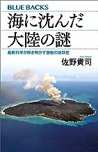 表紙: 海に沈んだ大陸の謎 最新科学が解き明かす激動の地球史 (ブルーバックス) | 佐野貴司