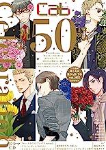 Cab Vol.50 (マーブルコミックス)