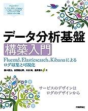 表紙: データ分析基盤構築入門[Fluentd,Elasticsearch,Kibanaによるログ収集と可視化] | 鈴木 健太