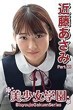 美少女学園 近藤あさみ Part.85