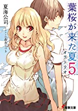 表紙: 葉桜が来た夏5 オラトリオ (電撃文庫) | 夏海 公司