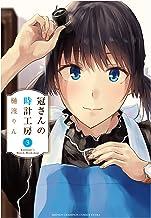 冠さんの時計工房 3 (3) (少年チャンピオン・コミックスエクストラ)