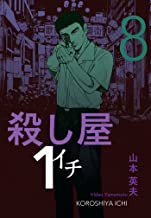 表紙: 殺し屋1(イチ)8 | 山本英夫