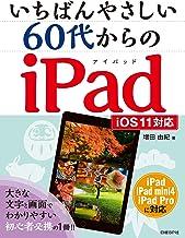 表紙: いちばんやさしい 60代からのiPad iOS11対応 | 増田 由紀