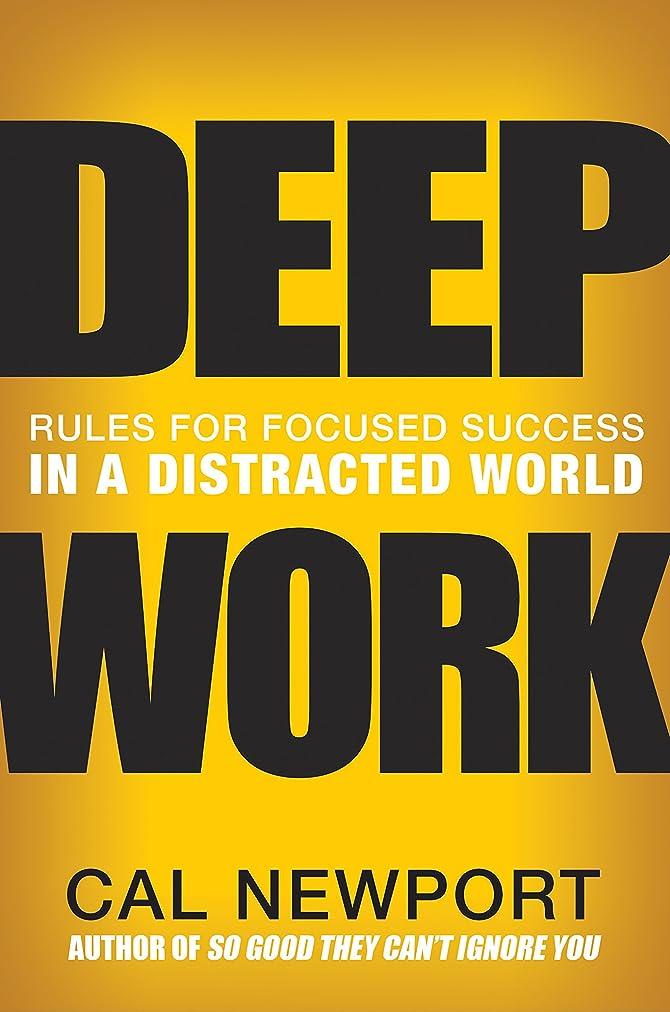 教会一回砂のDeep Work: Rules for Focused Success in a Distracted World (English Edition)