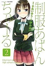 表紙: 制服あばんちゅーる(2) (バンブーコミックス) | 伊丹澄一