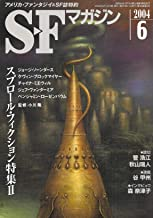 S-Fマガジン 2004年06月号 (通巻578号) スプロール・フィクション特集Ⅱ
