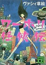 表紙: ワーホリ任侠伝 (講談社文庫)   ヴァシィ章絵