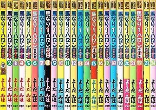 馬なり1ハロン劇場(シアター) コミック 1-24巻セット
